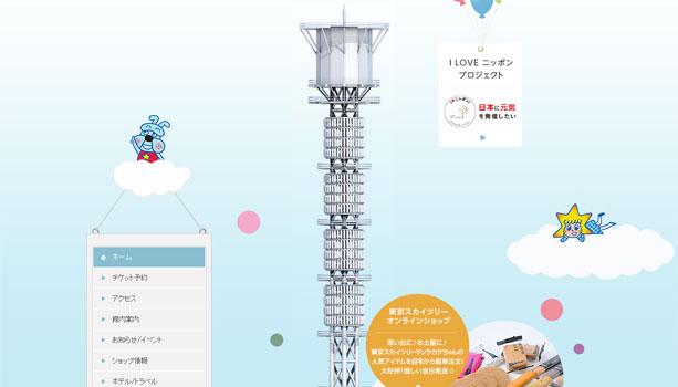 東京スカイツリー:都市論