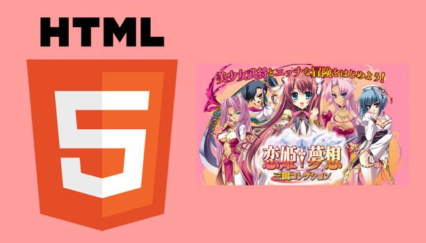 HTML5とエロアプリ