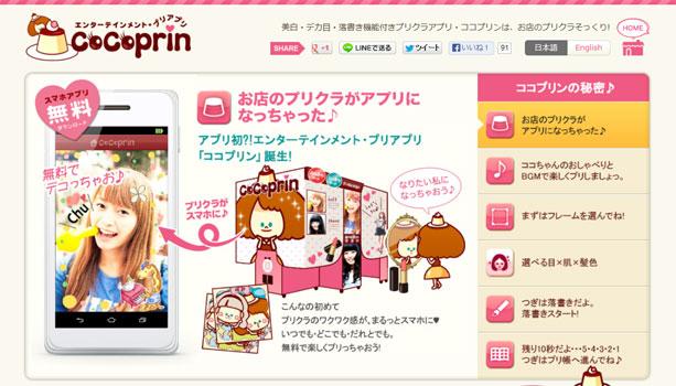 プリクラ感覚のスマホアプリ!CoCoprin(ココプリン)の紹介