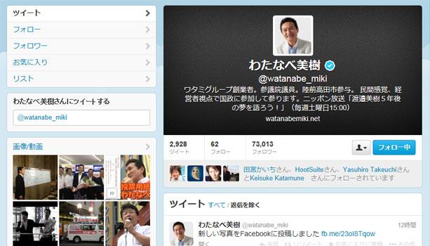 ワタミ創始者渡邉美樹氏は「ご飯なう」とツイートしただけで炎上する