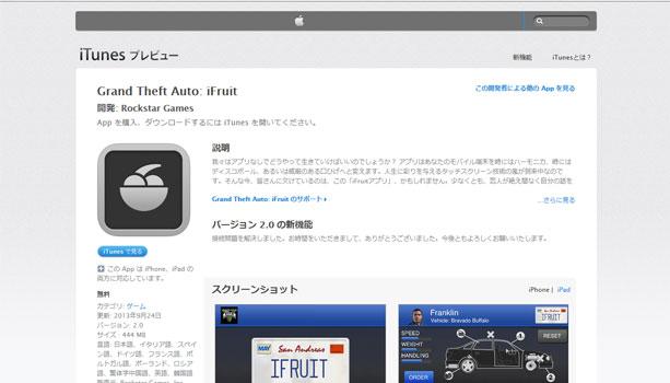 【知恵袋Q&A】GTA5には『iFruit』というスマホアプリがあるそうなのですが、そのアプリでは何が出来るのですか?