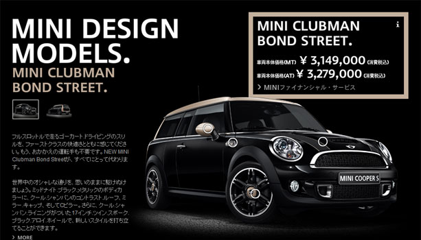 MINI CLUBMANの『BOND STREET』のデザインが可愛過ぎる!