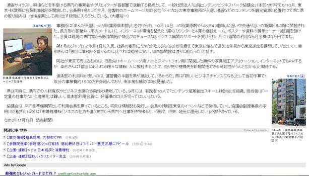 幸形信之氏が東京進出!?東京で『サイトメーカー』と『ココプリン』の営業活動開始