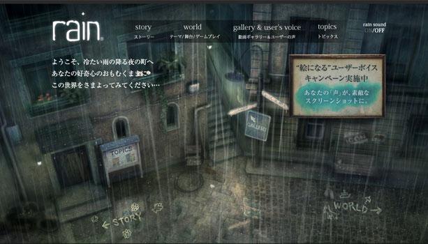 今話題のPS3ダウンロード専用タイトル『rain』を購入しました