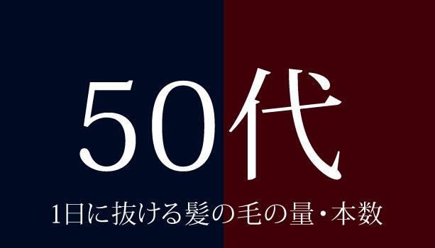 【50代】1日に抜ける髪の毛の量・本数