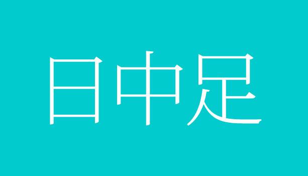 【株用語集】日中足(ニッチュウアシ)