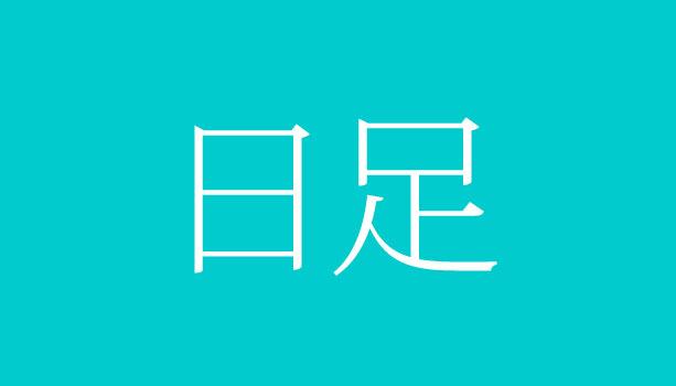 【株用語集】日足(ヒアシ)