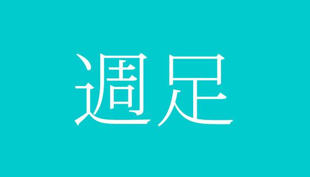 【株用語集】週足(シュウアシ)