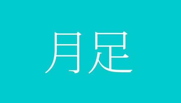 【株用語集】月足(ツキアシ)