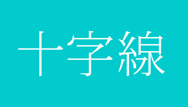 【株用語集】十字線(ジュウジセン)