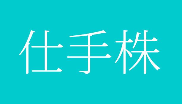 【株用語集】仕手株(シテカブ)