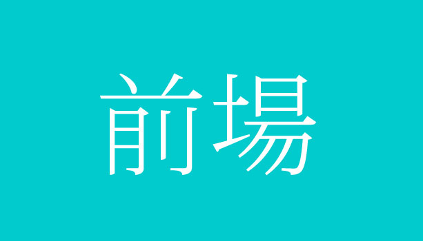 【株用語集】前場(ゼンバ)