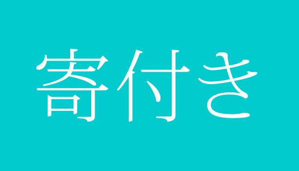 【株用語集】寄付き(ヨリツキ)
