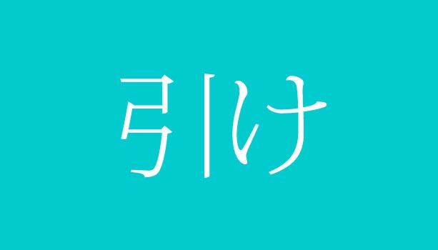 【株用語集】引け(ヒケ)