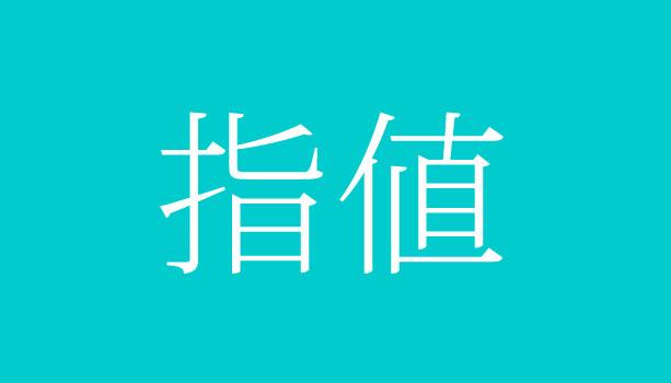 【株用語集】指値(サシネ)