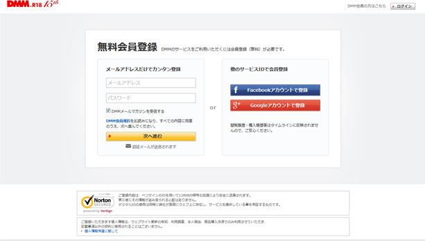 エロアプリユーザー仮登録画面
