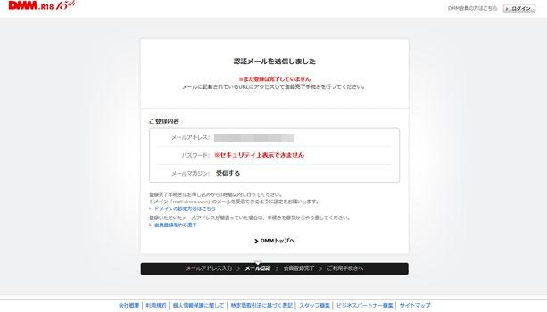 エロアプリユーザー仮登録完了画面