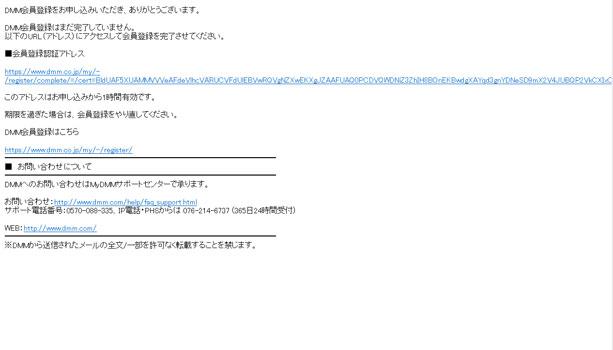 エロアプリユーザー仮登録完了メール