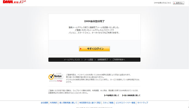 エロアプリユーザー本登録完了メール