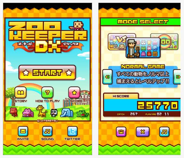 【Appレビュー】ズーキーパー DX