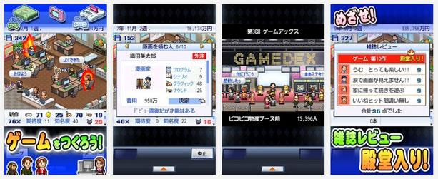 【Appレビュー】ゲーム発展国++