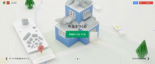 Googleマップ上でレゴブロックを組み立てられるサービス『Build』がすごい!
