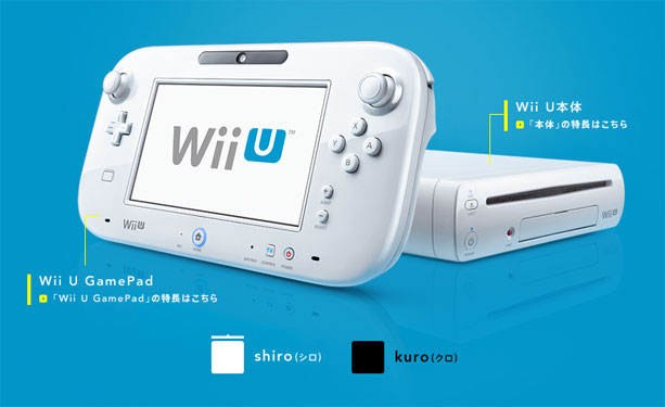 Wii U『Game Pad』の特徴