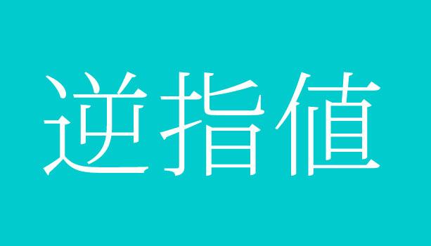【株用語集】逆指値(ギャクサシネ)