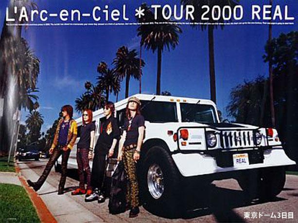 【セットリスト】ラルク『TOUR 2000 REAL』東京ドーム3日目