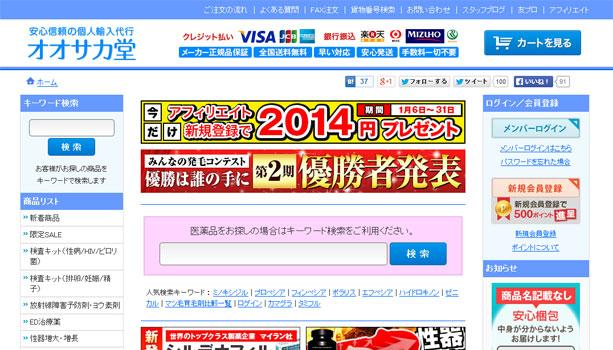 【Q&A】プロペシアやミノキシジルタブレットを販売している通販サイトのURLを教えて下さい。