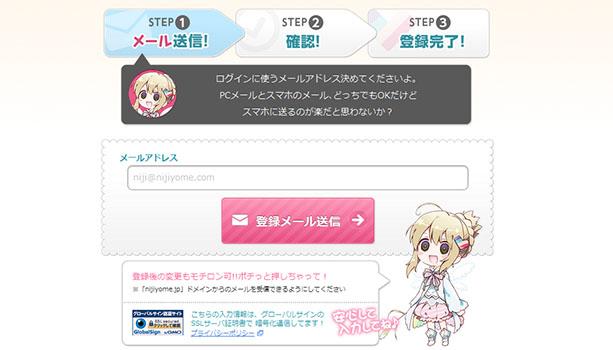 にじよめ 新規登録画面