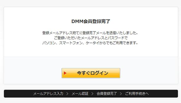 DMM 登録完了