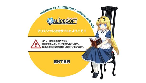 大手エロゲー会社「アリスソフト」東京支社の閉鎖のお知らせ