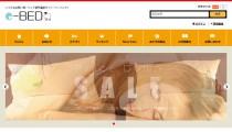 ベッド専門通販サイト!e-ベッドの紹介