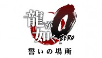 「東京ゲームショー 2014」の龍が如くブースで人気AV女優が集結!?