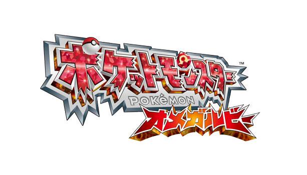 ポケットモンスター オメガルビー・アルファサファイアの予約開始日決定!