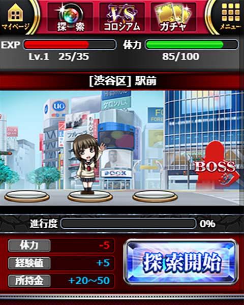 クリムゾンセクシャルコロシアム 渋谷区探索画面