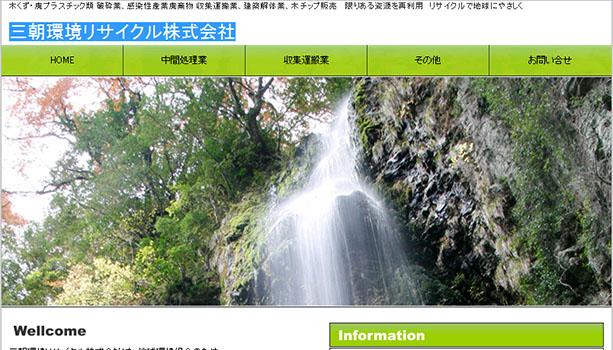 三朝環境リサイクル株式会社