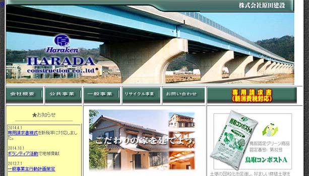 株式会社 原田建設