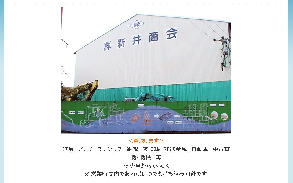 株式会社新井商会