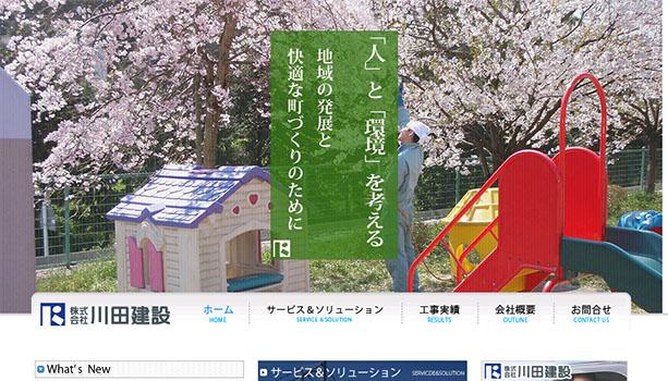 株式会社 川田建設