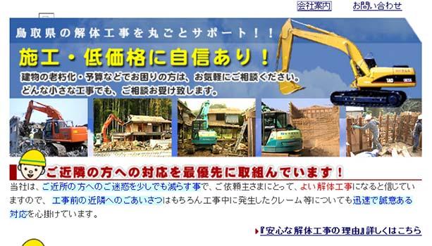 塚川建設株式会社
