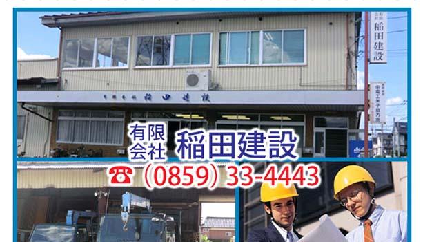 有限会社 稲田建設