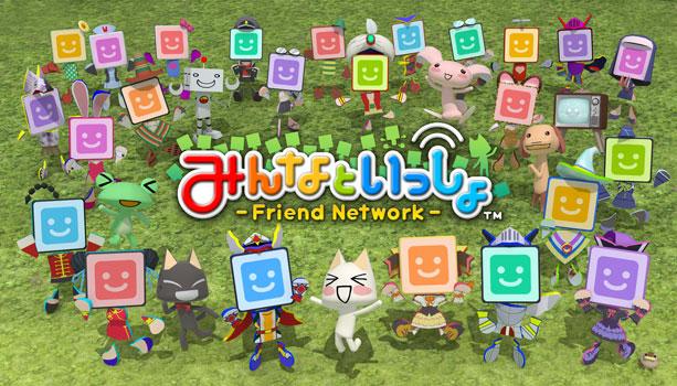 PS Vita「みんなといっしょ」2015年3月31日をもって終了