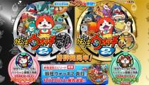 「妖怪ウォッチ2 真打」が12月13日発売決定!