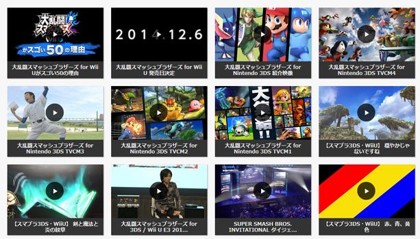 「大乱闘スマッシュブラザーズ for Wii U」がスゴい50の理由まとめ アイコン画像