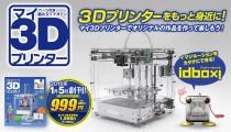 デアゴスティーニの「週刊 マイ3Dプリンター」が全国発売決定