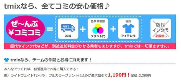 価格 オリジナルTシャツ作成サービス「tmix(ティーミックス)」で注文してみた