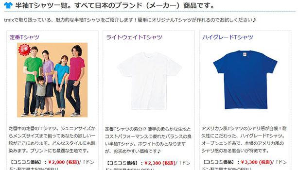 Tシャツの種類 オリジナルTシャツ作成サービス「tmix(ティーミックス)」で注文してみた