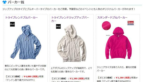 Tシャツ以外の衣類 オリジナルTシャツ作成サービス「tmix(ティーミックス)」で注文してみた